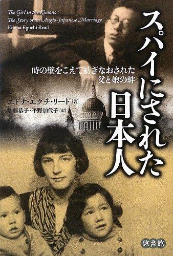 スパイにされた日本人―時の壁をこえて紡ぎなおされた父と娘の絆 / エドナ・エグチ リード