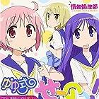 TVアニメ「ゆゆ式」オープニングテーマ「せーのっ! 」 (限定盤)