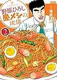 野原ひろし 昼メシの流儀(2) (アクションコミックス)