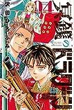 冥銭のドラグーン(4) (講談社コミックス月刊マガジン)