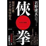 俠拳 関西右翼・ヤクザ関係秘史