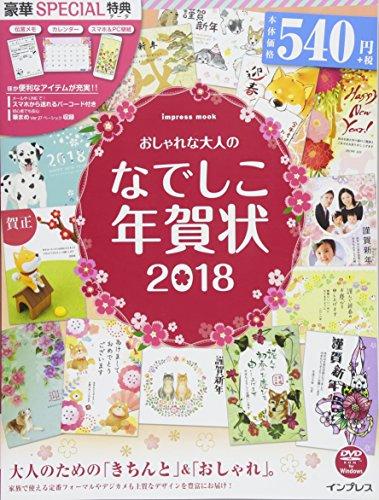 おしゃれな大人のなでしこ年賀状 2018 (インプレスムック...