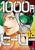 「1000円ヒーロー(2) (裏少年サンデーコミックス)」の画像