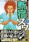 新宿スワン 第8巻