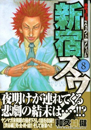 新宿スワン(8) (ヤンマガKCスペシャル)の詳細を見る