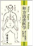 和方活法医学―養生と強健の伝統医学