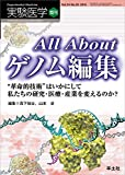 """実験医学増刊 Vol.34 No.20 All Aboutゲノム編集〜""""革命的技術"""