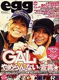 egg (エッグ) 2007年 04月号 [雑誌] 画像