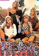 自宅を教え子に乗っ取られ援交部屋にされちゃった僕 kira☆kira [DVD]
