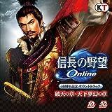 「信長の野望 Online 10周年記念サウンドトラック 破天の章~天下夢幻の章」の画像
