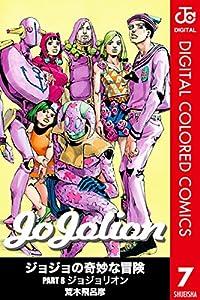 ジョジョの奇妙な冒険 第8部 カラー版 7 (ジャンプコミックスDIGITAL)