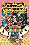 黒魔女さんが通る!! PART15 黒魔女さんのひなまつり 黒魔女さんが通る!! (講談社青い鳥文庫)