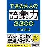 できる大人の語彙力2200(リベラル文庫)