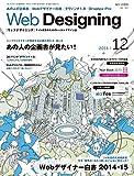 Web Designing 2014年12月号 [雑誌]