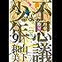 不思議な少年(9) (モーニングコミックス)