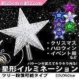イルミネーション 星型 モチーフ ツリー対応 クリスマスツリー LED パーティ クリスマス スター 店舗・自宅に イエナリエ に最適 FJ3818