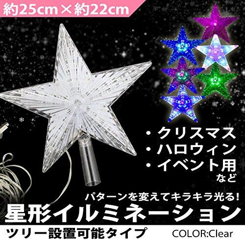 イルミネーション 星型 モチーフ ツリー対応 クリスマスツリ...