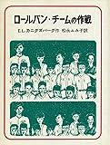 ロールパン・チームの作戦 (岩波ものがたりの本)