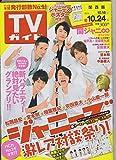 週刊TVガイド関西版(テレビガイド)
