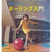写真で見るボーリング入門 (1968年)