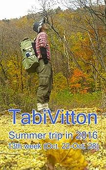 [神田 雅志, 鵲]のTabiVitton, Summer trip in 2016, 13th week (English Edition)