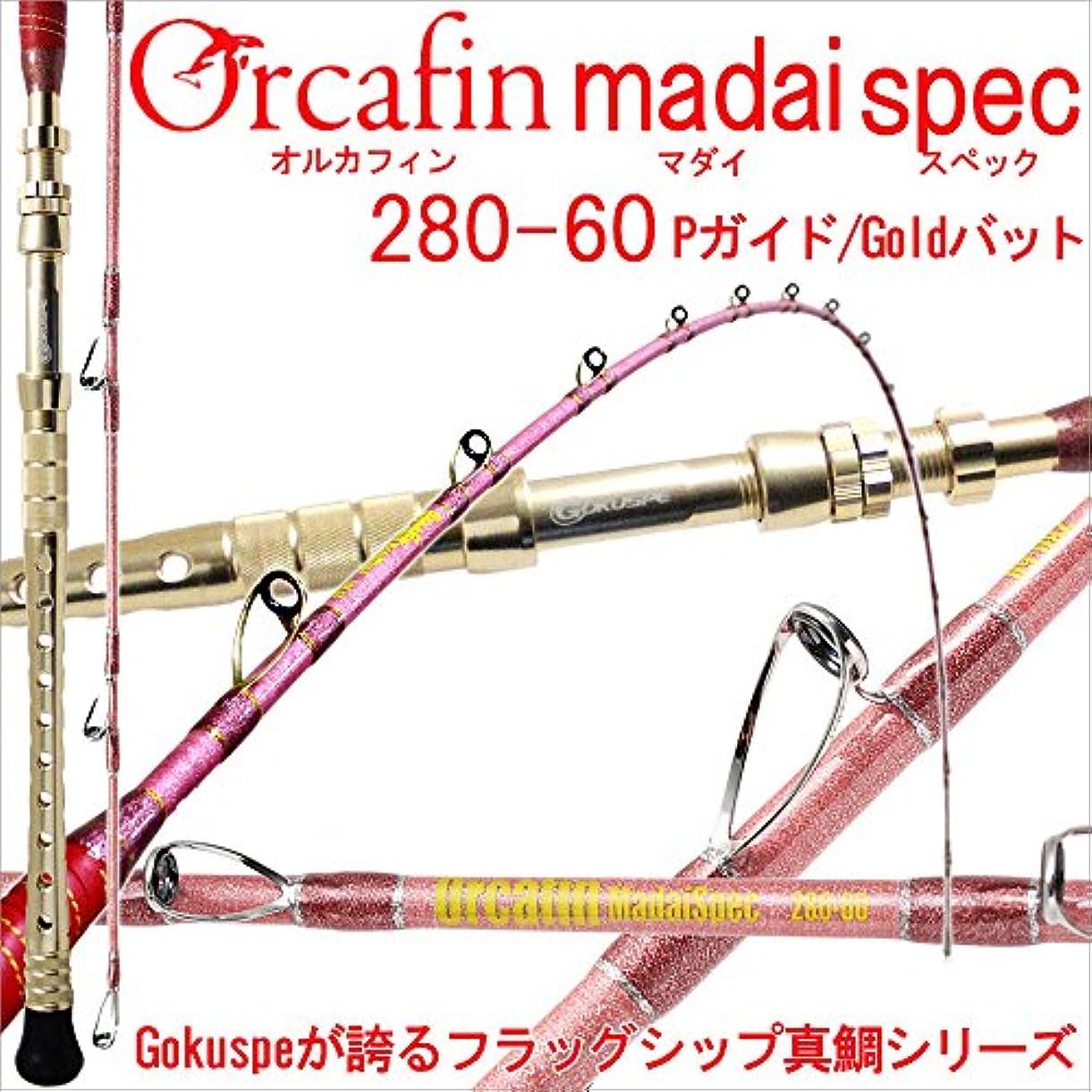 給料歩くシロクマGokuspe最高級 超軟調総糸巻 ORCAFIN 真鯛Spec280-60号 Pタイプ Goldバット(280016-p-gl)