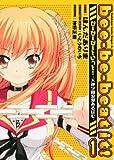 bee-be-beat it!びーびーびーといっと!-天神学園浪漫あるばむ-(1)<bee-be-beat it!> (ドラゴンコミックスエイジ)