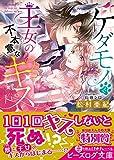 ケダモノと王女の不本意なキス (ビーズログ文庫)