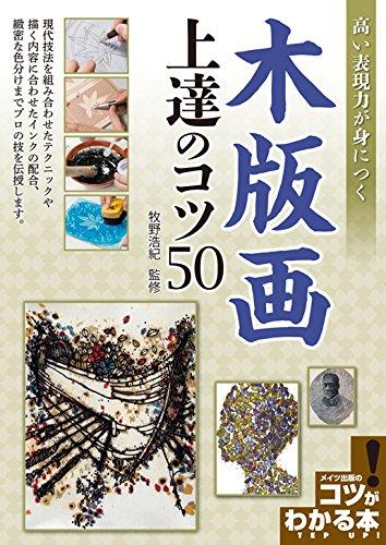 高い表現力が身につく 木版画 上達のコツ50 (コツがわかる本!)の詳細を見る