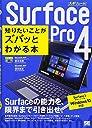ポケット百科Surface Pro 4 知りたいことがズバッとわかる本 Surface 3/Proシリーズ Windows 10対応