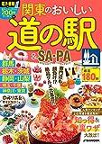 関東のおいしい道の駅&SA・PA (JTBのMOOK)