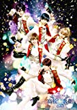ミュージカル「スタミュ」[DVD]