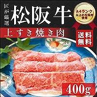 松阪牛 上 すき焼き 肉 400g (通常梱包) A4ランク以上 産地証明書付 松阪肉