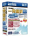 コリャ英和!一発翻訳 2013 for Win ビジネス・技術専門辞書パック