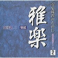 CD 道友社雅楽シリーズ 2 盤渉調