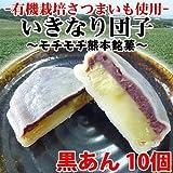 いきなり団子 黒あん10個 かんしょや 有機栽培サツマイモを使用した、モチモチの熊本銘菓。