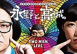 【早期購入特典あり】永野と高城。(メーカー特典:内容未定) [Blu-ray]/