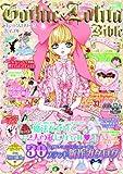 ゴシック&ロリータバイブル vol.51 (ジャック・メディアMOOK) 画像