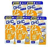 【セット品】DHC イチョウ葉 20日分 60粒 5袋セット