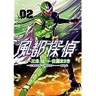 風都探偵 2 (2) (ビッグコミックス)