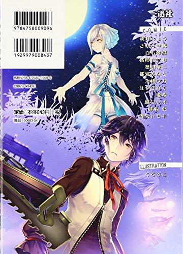 GOD EATER RESURRECTION コミックアンソロジー (DNAメディアコミックス)