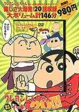 TVシリーズ クレヨンしんちゃん 嵐を呼ぶ イッキ見20!!! 今日からボクは男前! ひと味ちがう 佐藤マサオ編 (<DVD>)
