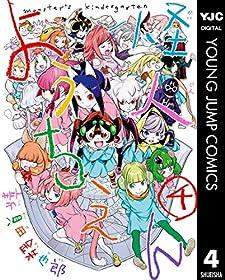 怪人ようちえん monster's kindergarten 4 (ヤングジャンプコミックスDIGITAL)
