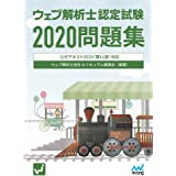 ウェブ解析士認定試験2020問題集 ~公式テキスト第11版対応