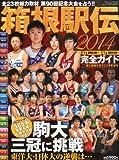 陸上競技マガジン増刊 箱根駅伝2014 2014年 01月号 [雑誌]