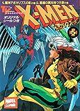 Xーmen 5 魔神アポカリプスの影の巻・悪魔の翼を持つ天使の巻 (バンブー・コミックス)