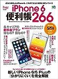 iPhone6便利帳 266[雑誌] flick!特別編集