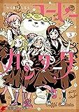 コーヒー・カンタータ コミック 全3巻セット