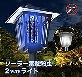 【AZUCK】 2way 電撃殺虫器 LEDソーラーライト 防水 ガーデンライト (虫退治 誘蛾灯 UV光源吸引式殺虫器 自動点灯) 日本語説明書 & 1年保証付き