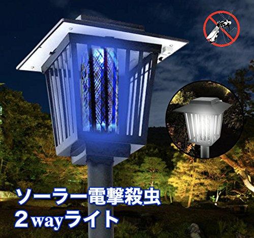 【AZUCK】 2way 電撃殺虫器 LEDソーラーライト 防水ガーデンライト